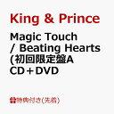 【先着特典】Magic Touch / Beating Hearts (初回限定盤A CD+DVD)(ステッカー(A6サイズ)) [ King & Prince ]・・・