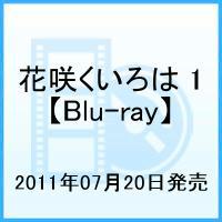 花咲くいろは 1【Blu-ray】