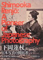 下岡蓮杖日本写真の開拓者