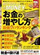 MONOQLO the MONEY(vol.2) 投資信託/日本株/保険/住宅ローン お金の増やし方最強辛口ラ (100%ムックシリーズ)