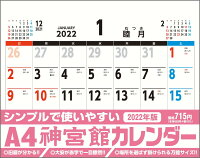 A4神宮館カレンダー2022