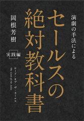 「セールスの絶対教科書」岡根芳樹
