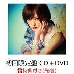 【先着特典】イチリンソウ (初回限定盤 CD+DVD) (A2ポスター(絵柄E)付き) [ 山本彩 ]