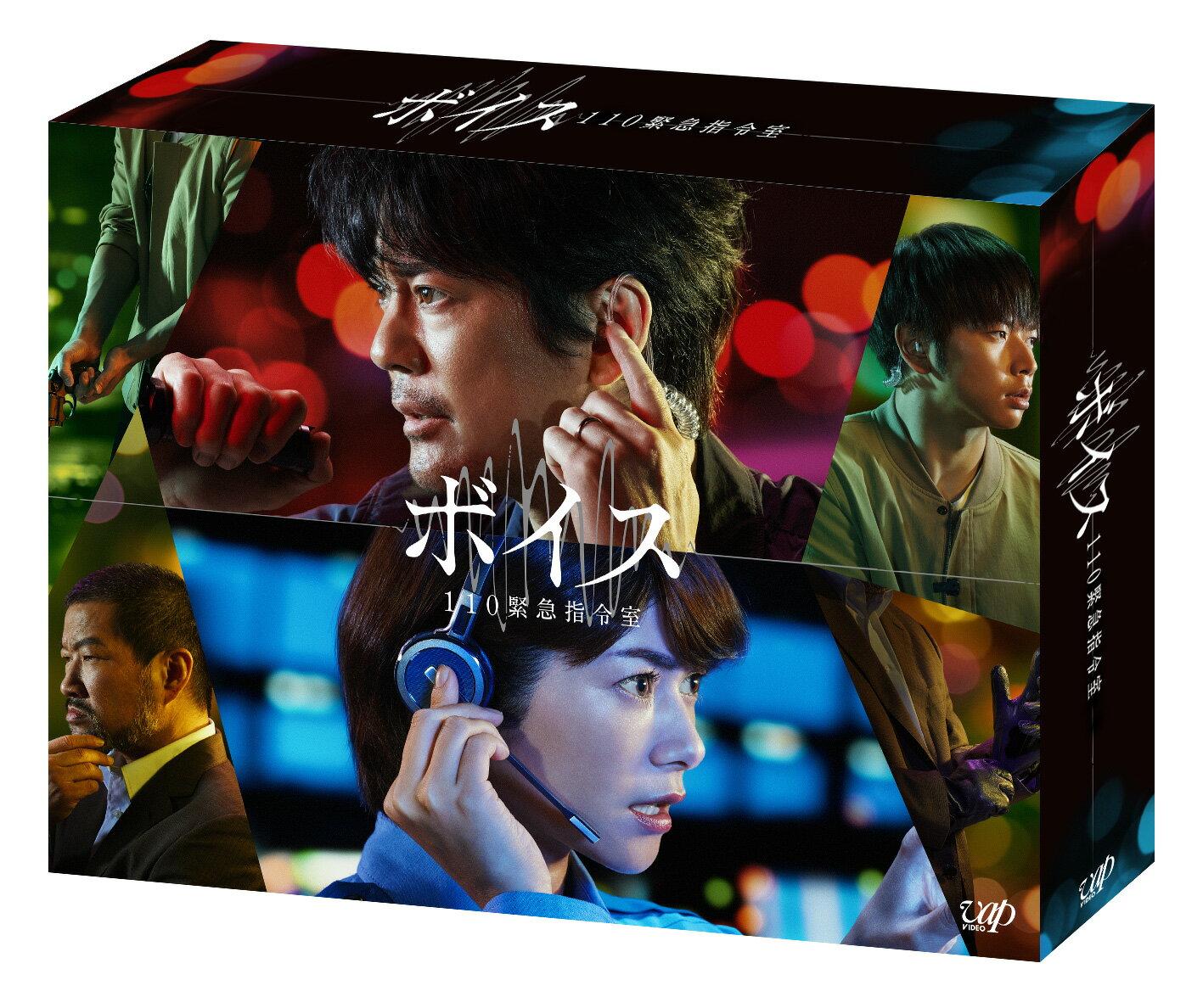 ボイス 110緊急指令室 Blu-ray BOX【Blu-ray】