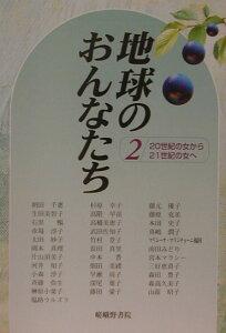 【送料無料】地球のおんなたち(2)