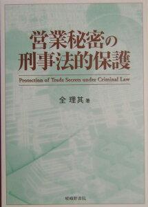 【送料無料】営業秘密の刑事法的保護