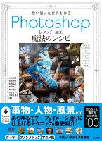9784816367823 - 2021年Adobe Photoshopの勉強に役立つ書籍・本
