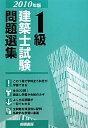 1級建築士試験問題選集(2010年版)