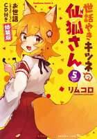 世話やきキツネの仙狐さん 「お世話シチュエーション」CD付き特装版 5巻