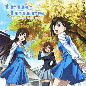 TVアニメ『true tears』ドラマCD画像