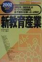 新教育産業(2002年版)