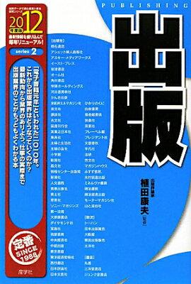 【送料無料】出版(2012年度版)
