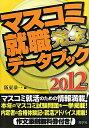 【送料無料】マスコミ就職完全デ-タブック(2012年度版)