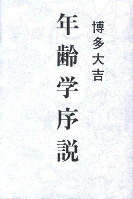 年齢学序説 [ 博多大吉 ]
