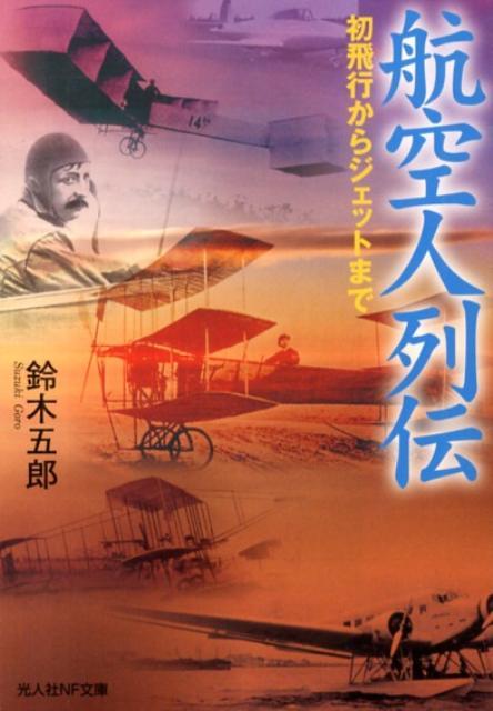 「航空人列伝」の表紙