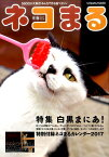 ネコまる 冬春号 Vol.33 (タツミムック)