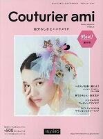 Couturier ami(創刊号)