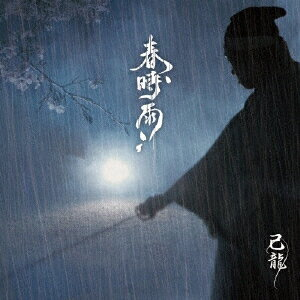 春時雨 (初回限定盤A CD+DVD) [ 己龍 ]