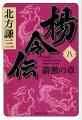 楊令伝(8(箭激の章))