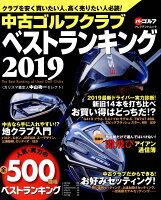 中古ゴルフクラブベストランキング(2019)