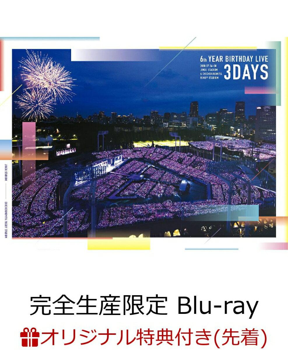 【楽天ブックス限定先着特典】6th YEAR BIRTHDAY LIVE(完全生産限定盤)(A5サイズクリアファイル付き)【Blu-ray】