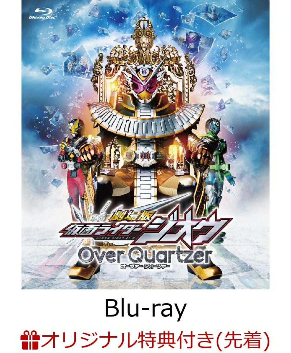 【楽天ブックス限定先着特典】劇場版 仮面ライダージオウ Over Quartzer コレクターズパック(ステッカー5枚セット付き)【Blu-ray】