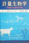 計量生物学 生物統計の基礎と演習 [ 天野卓 ]