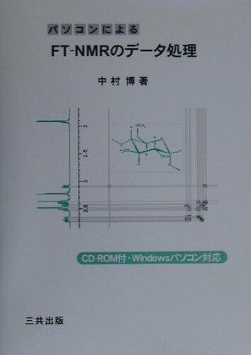 パソコンによるFT-NMRのデ-タ処理 [ 中村博 ]