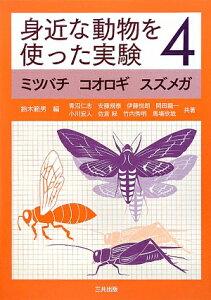 【送料無料】身近な動物を使った実験(4) [ 鈴木範男 ]