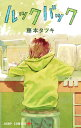 ルックバック (ジャンプコミックス) [ 藤本 タツキ ]