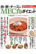 【楽天ブックスならいつでも送料無料】肉・卵・チーズのMEC食でダイエット