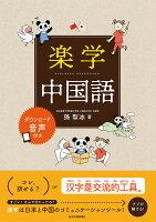 楽学中国語