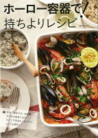 【バーゲン本】ホーロー容器で!持ちよりレシピ