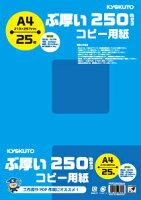 ぶ厚いコピー用紙A4  250gsm