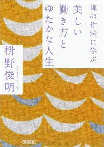 【送料無料】禅の作法に学ぶ美しい働き方とゆたかな人生 [ 枡野俊明 ]