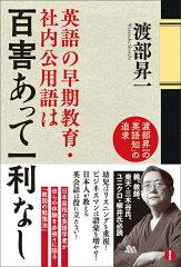 ダメ出し連発!紗栄子の早期英語教育を林修がけちょんけちょんに!