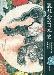 【送料無料】裏社会の日本史 [ フィリップ・ポンス ]