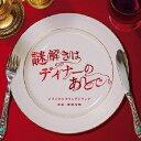 【送料無料】フジテレビ系ドラマ「謎解きはディナーのあとで」オリジナルサウンドトラック