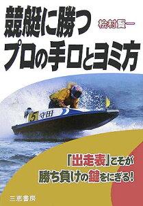 【送料無料】競艇に勝つプロの手口とヨミ方