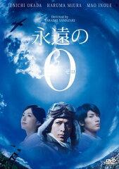 【楽天ブックス】永遠の0 DVD通常版 [ 岡田准一 ]