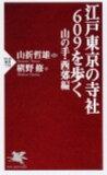 江戸東京の寺社609を歩く(山の手・西郊編)