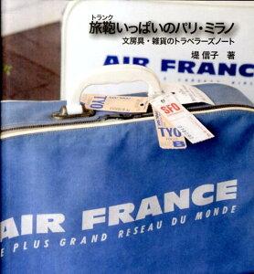 旅鞄いっぱいのパリ・ミラノ