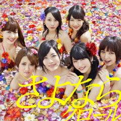【送料無料】【先着特典:楽天限定生写真】さよならクロール(TypeB 初回限定盤 CD+DVD) [ AKB48 ]