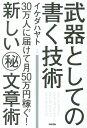 【送料無料】武器としての書く技術 [ イケダハヤト ]
