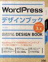 【送料無料】WordPressデザインブック