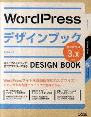 【楽天ブックスならいつでも送料無料】WordPressデザインブック [ エ・ビスコム・テック・ラボ ]