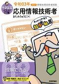 キタミ式イラストIT塾 応用情報技術者 令和03年