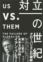 『対立の世紀 グローバリズムの破綻』の画像