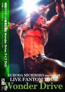 KURODA MICHIHIRO mov'on19 LIVE FANTOM TOUR Wonder Drive画像