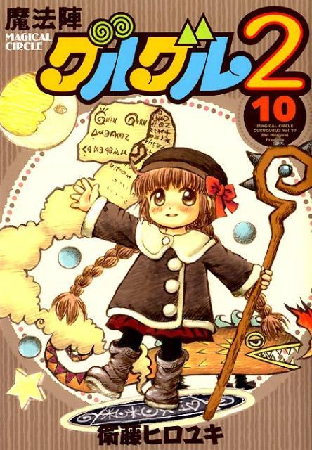 魔法陣グルグル2 第10巻